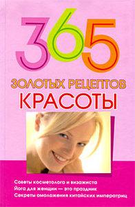 365 золотых рецептов красоты фото