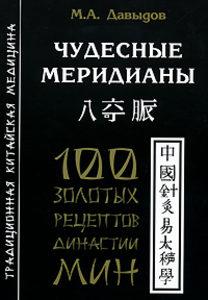 Чудесные меридианы. 100 золотых рецептов династии Мин фото