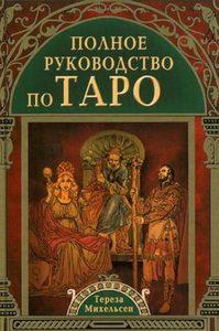 Полное руководство по Таро фото