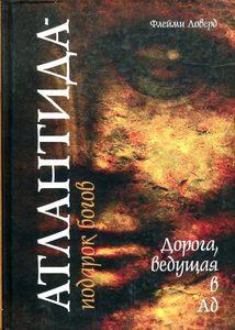 Атлантида - подарок богов: Дорога ведущая в ад