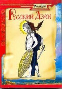 Русский дзен. Скрытая мудрость веков фото