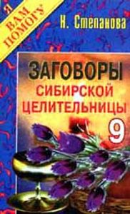 Заговоры сибирской целительницы. Выпуск 9 фото
