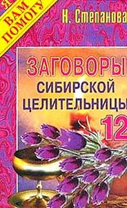 Заговоры сибирской целительницы. Выпуск 12 фото