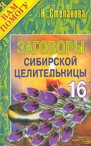 Заговоры сибирской целительницы. Выпуск 16 фото