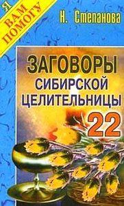 Заговоры сибирской целительницы. Выпуск 22 фото