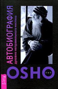 Автобиография духовно неправильного мистика фото
