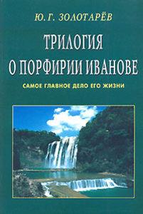 Трилогия о Порфирии Иванове. Самое главное дело его жизни фото