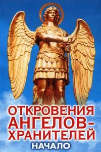 Откровения Ангелов-Хранителей. Начало фото