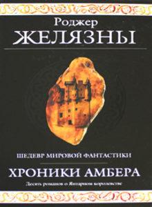 Книга Хроники Амбера | Желязны Р | читать описание и купить