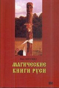 Магические книги Руси фото