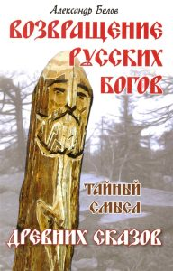 Возвращение русских богов. Тайный смысл древних сказок фото