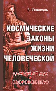 Космические законы жизни человеческой. Здоровый дух - здоровое тело