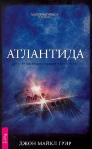Атлантида. Древнее наследие, скрытое пророчество фото