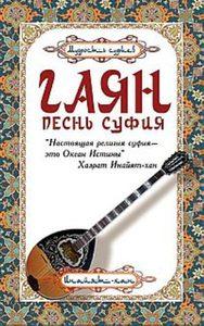 Гаян: Песнь суфия фото