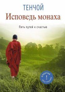 Исповедь монаха. Пять путей к счастью фото