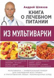 Книга о лечебном питании из мультиварки, написанная врачом фото