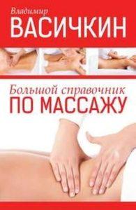 Большой справочник по массажу фото