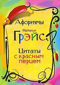 Афоризмы Натальи Грэйс. Цитаты с красным перцем фото