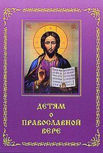 Детям о православной вере. Книга 4