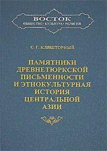 Памятники древнетюркской письменности и этнокультурная история Центральной Азии фото