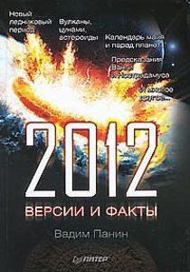 2012 год.Версии и факты фото