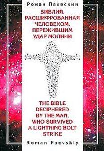 Библия, расшифрованная человеком, пережившим удар молнии фото