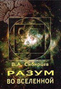Разум во Вселенной