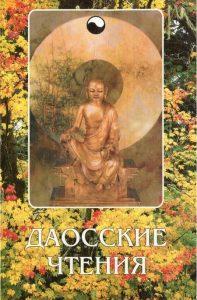Даосские чтения: Изречения древнекитайских мудрецо...