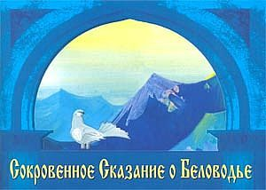 Сокровенное Сказание о Беловодье