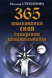 365 толкований снов сибирской целительницы фото