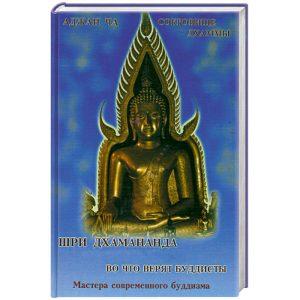 Во что верят буддисты. Сокровище Дхармы фото