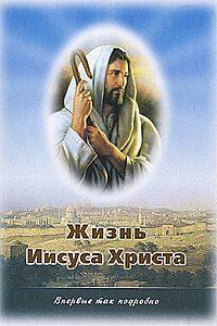 Жизнь Иисуса Христа. О земной жизни Иисуса Христа и Его Учении фото