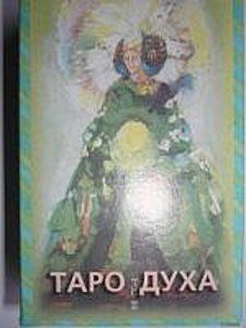Набор Таро духовного пути