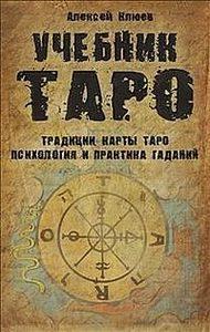 Учебник Таро: Традиции, карты Таро, психология и практика гаданий фото