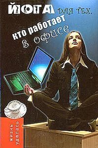 Йога для тех, кто работает в офисе
