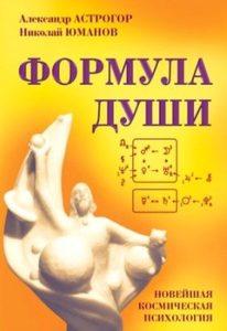 Формула души (Новейшая космическая психология) фото