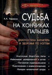Судьба на кончиках пальцев: диагностика характера и здоровья по ногтям фото