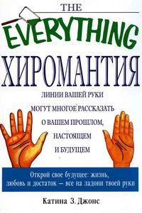 Everything. Хиромантия