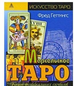 Марсельское Таро. Книга универсальных символов фото