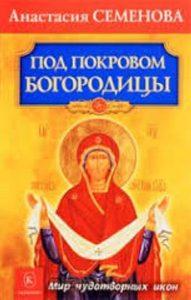 Под покровом Богородицы.Мир чудотворных икон