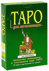 Комплект Таро для начинающих фото
