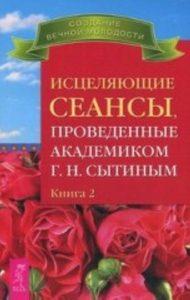 Исцеляющие сеансы, проведенные академиком Г. Н. Сытиным. Книга 2 фото
