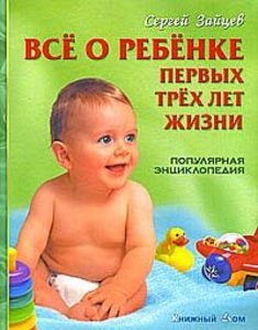 Все о ребёнке первых трех лет жизни