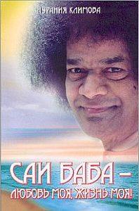Саи Баба - любовь моя, жизнь моя фото
