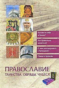 Православие Таинства. Обряды. Чудеса