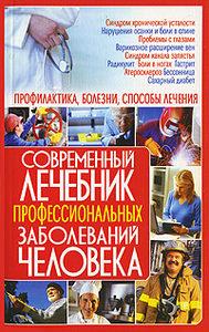 Современный лечебник профессиональных заболеваний человека